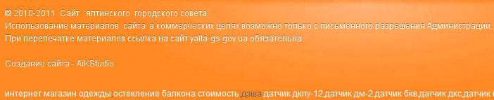 Платные ссылки на сайте Ялтинского горсовета