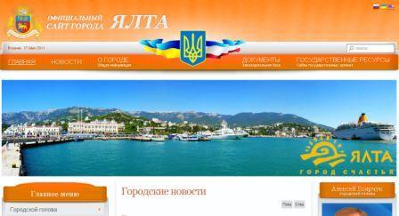 Главная страница официального сайта мэрии Ялты