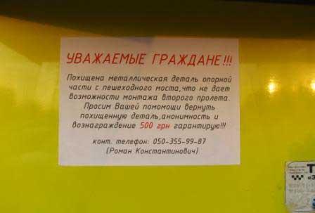 Злоумышленники украли деталь пешеходного перехода в Симферополе