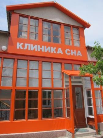 Крым, лечение нарушений сна