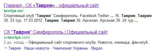 """у симферопольской """"Таврии"""" появился сайт-двойник"""