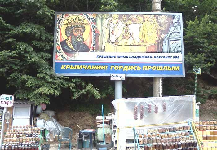 Партия регионов установила в Крыму бигборд с князем Владимиром