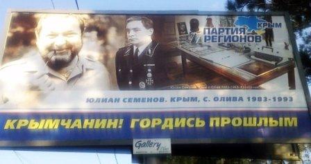 Штирлиц и Юлиан Семенов украшают бигборд ПР