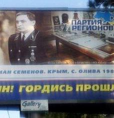 Партию регионов рекламирует Штирлиц