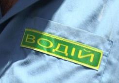 В Харькове водителей маршруток заставили носить синие рубашки