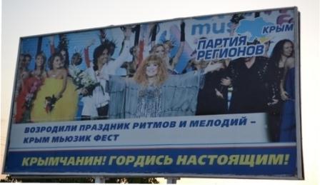 Бигборд Партии регионов с Аллой Пугачевой