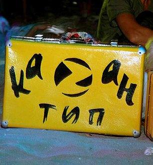 С желтым чемоданом на Казантип пускают бесплатно