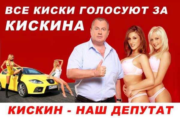 Реклама Кискина в Крыму