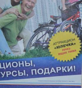 """Регионалы устроили езду на """"Юлечке"""""""