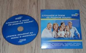 Американская семья на диске Партии регионов