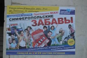 Симферопольские гулянья ПР