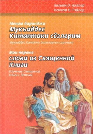 христианская литература для крымских татар
