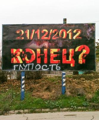 Конец света, билборд