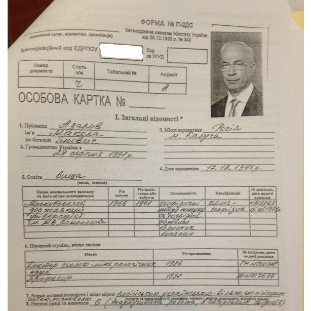 В документе сказано, что Азаров свободно владеет русским и украинским, также читает и говорит на английском