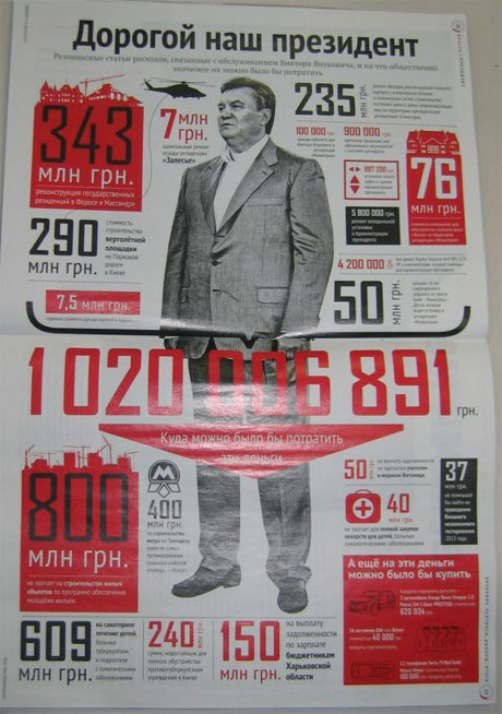 "Свежий номер журнала ""Фокус"" сняли с продаж (фото - Мустафа Найем)"