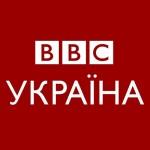 Би-би-си Украина