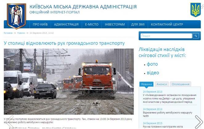 """На фото изображена московская улица, а на грузовике заретуширована надпись """"Союздострой"""""""