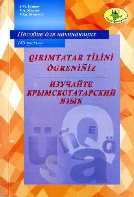 krymskotatarskiy yazyk