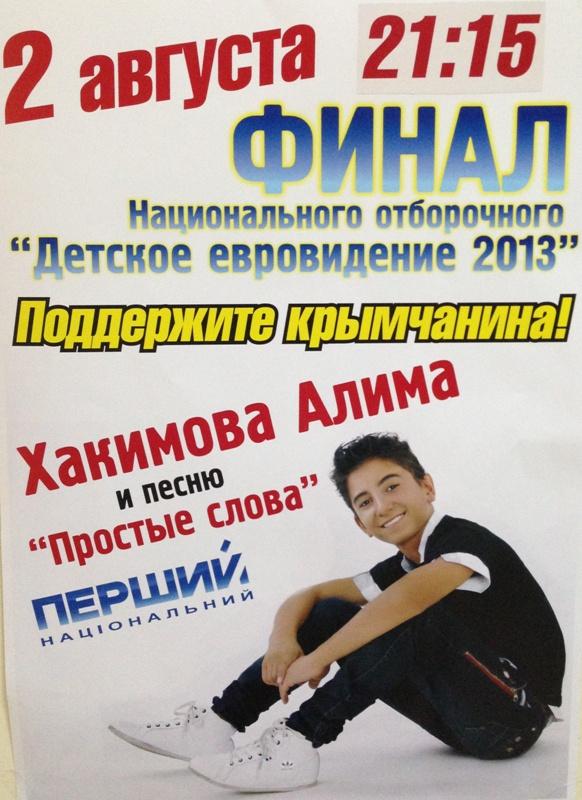 Алим Хакимов