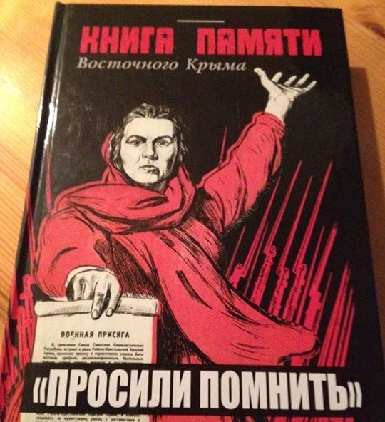 На издание книги потратили около 16 тыс. гривен из бюджета