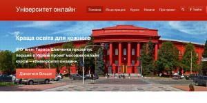 Онлайн университет