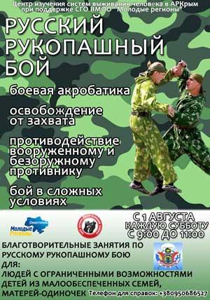 Севастопольский филиал Центра изучения систем выживания человека в АРК
