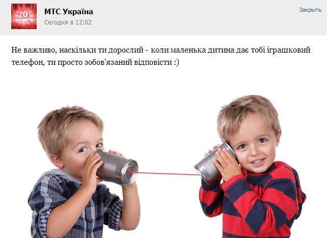 сбой МТС