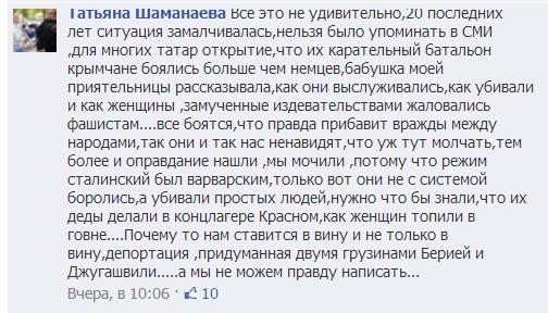 Шаманаева