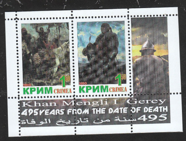 Марка крымский хан