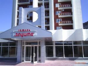 """отель """"Алушта"""""""