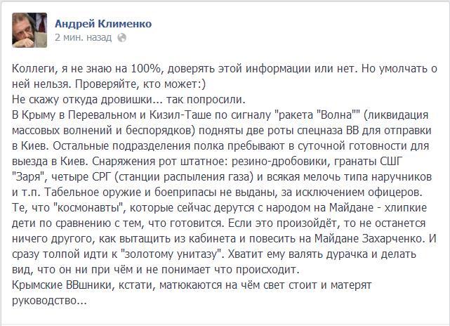 Клименко - копия