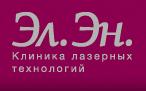 Клиника лазерных технологий ЭЛ.ЭН.