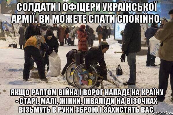 Киев инвалиды