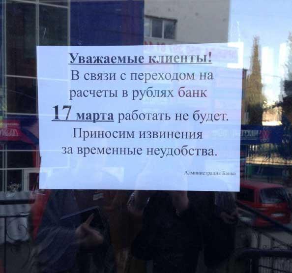 privatbank-crimea