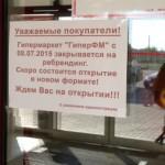 магазин ФМ закрылся