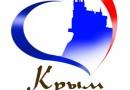 В конкурсе логотипов Крыма лидирует Ласточкино Гнездо с российским триколором (ФОТО)
