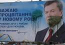 """В Украине продолжается """"живопись по Януковичу"""""""