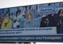 Пугачева и Галкин рекламируют украинскую Партию регионов