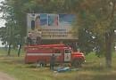 А кто будет тушить пожары? Украинские пожарные занялись расклейкой билбордов