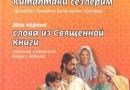 Крымских мусульман атаковали христианские сектанты