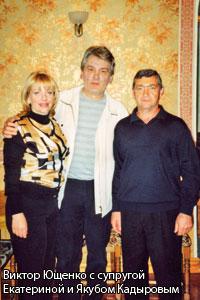 """Владелец """"Маркура"""" с четой бывшего Президента Украины"""