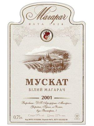 Магарач - винный бренд Крыма