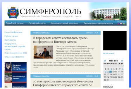 Новый сайт мэрии Симферополя