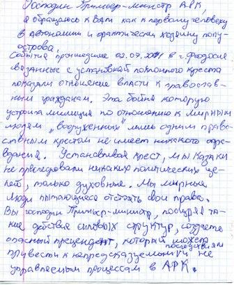 Письмо атамана казаков Феодосии