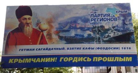 Гетман Сагайдачный на бигборде Партии регионов