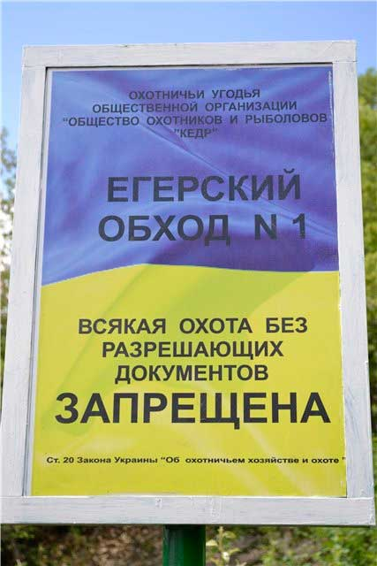Друзья Януковича запретили посторонним охотиться на своих угодьях