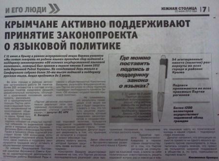 Симферопольская газета пиарит ПР за бюджетные деньги