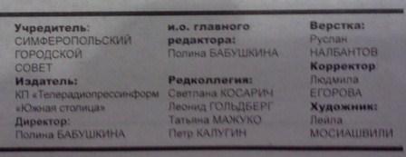 Светлана Косарич вошла в состав редколлегии