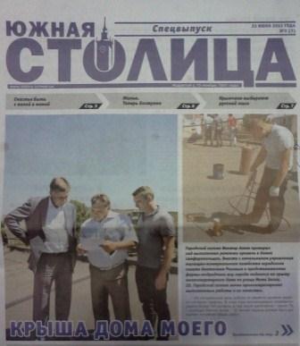 """Симферопольская газета """"Южная столица"""""""