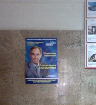 кандидат в депутаты от ПР Баталин